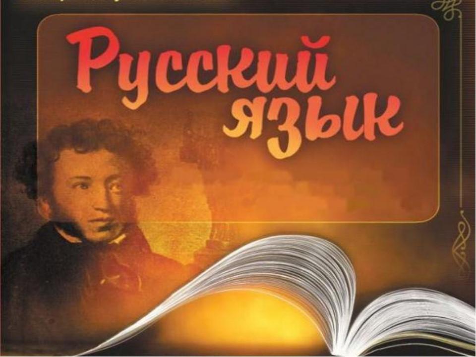 Программу учитель русского языка