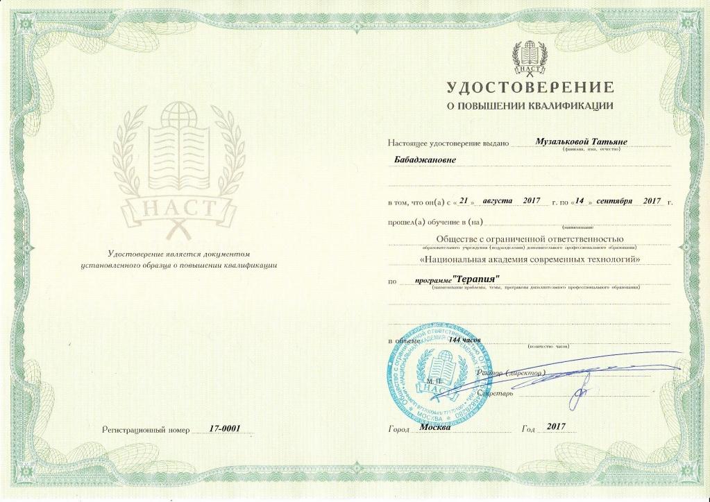 Удостоверение о повышении квалификации ультразвуковая диагностика