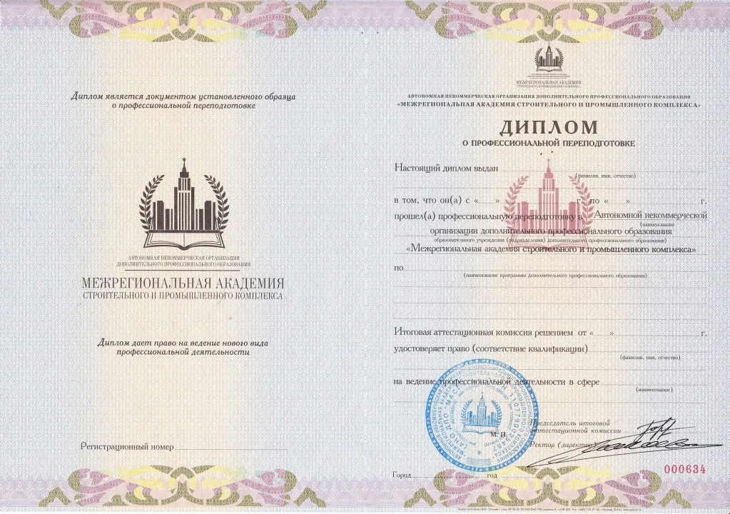 Профессиональная переподготовка по юриспруденции в Москве  Образец диплома по профессиональной переподготовке юриста